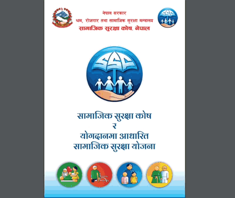 Contribution Based Social Security Fund Nepal